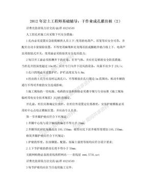 2012年岩土工程师基础辅导:干作业成孔灌注桩(2)
