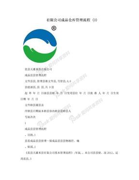 有限公司成品仓库管理流程 (3)