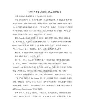 [中学]香奈儿CHANEL的品牌发展史