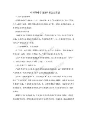 中国茶叶市场分析报告完整版