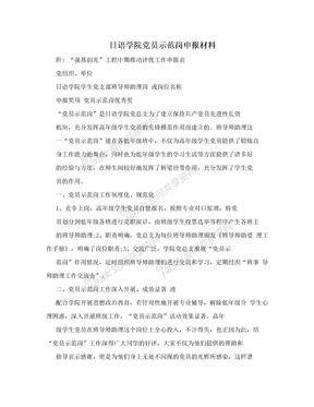 日语学院党员示范岗申报材料