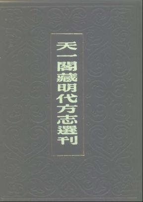 91+万历慈利县志+湖南省
