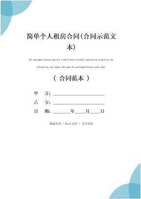 简单个人租房合同(合同示范文本)