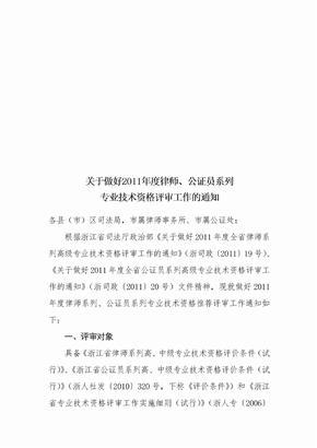 宁波律师职称评定