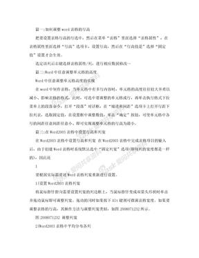 word表格调整行高