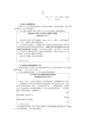 《小企业会计准则》word版