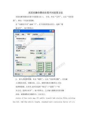 页眉页脚奇偶页位置不同设置方法