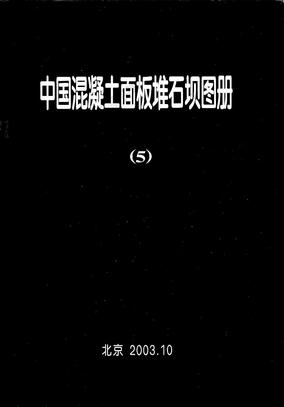 中国混凝土面板堆石坝图册5