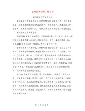 联通渠道经理工作总结【可编辑版】