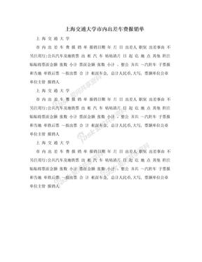 上海交通大学市内出差车费报销单