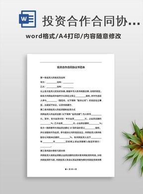 投资合作合同协议书范本