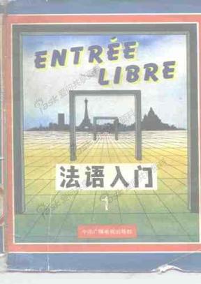 法语-法语入门_第1册--★【汉魅huntmine—高校学习资料分享】