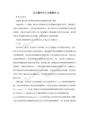 英文翻译外文文献翻译42