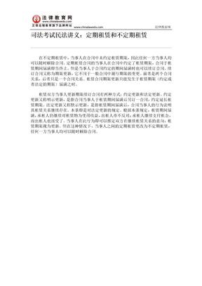 司法考试民法讲义:定期租赁和不定期租赁