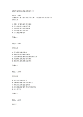 系统解剖学题库word版