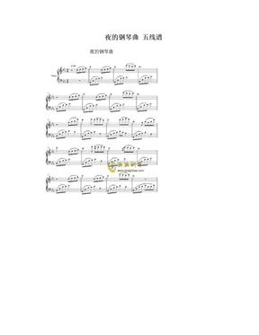 夜的钢琴曲 五线谱