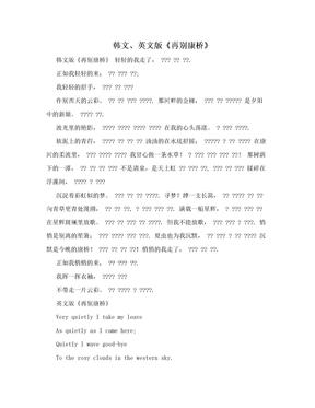 韩文、英文版《再别康桥》