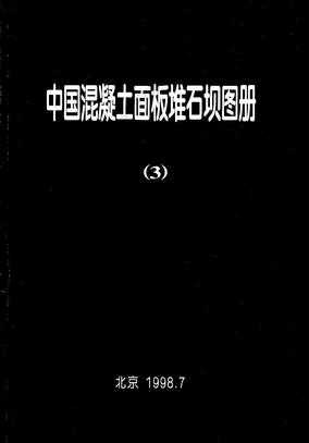 中国混凝土面板堆石坝图册3