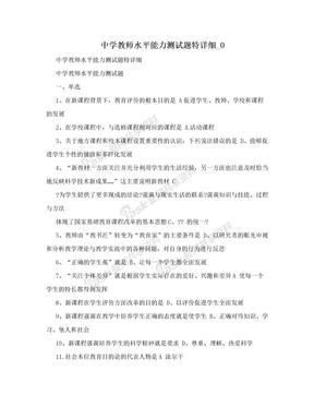 中学教师水平能力测试题特详细_0