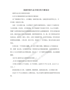 创建省级生态乡镇宣传片解说词