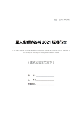 军人离婚协议书2021标准范本