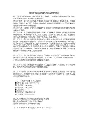 合同纠纷诉讼管辖异议的法律规定.doc