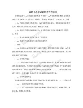宜昌长坂坡宾馆培训管理办法
