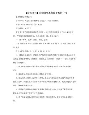 【精品文档】农业杂交水稻种子购销合同