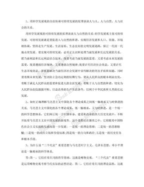 毛泽东思想和中国特色社会主义理论体系概论论述题