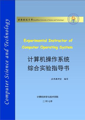 《计算机操作系统综合实验》实验指导书