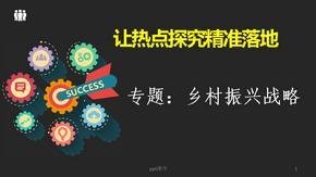 乡村振兴战略  ppt课件.ppt