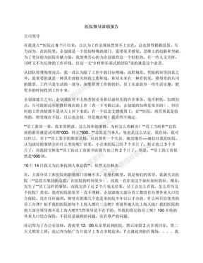 医院领导辞职报告