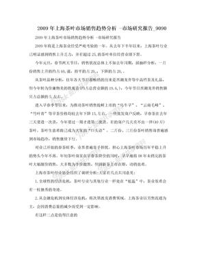 2009年上海茶叶市场销售趋势分析 -市场研究报告_9090