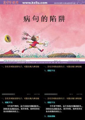 湖南省长郡中学高三语文二轮复习:《病句的陷阱》课件