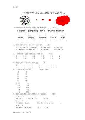 小学一年级下册语文试卷教学提纲