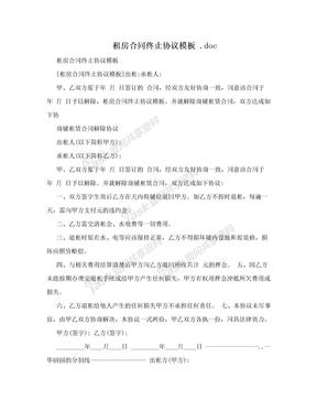 租房合同终止协议模板 .doc