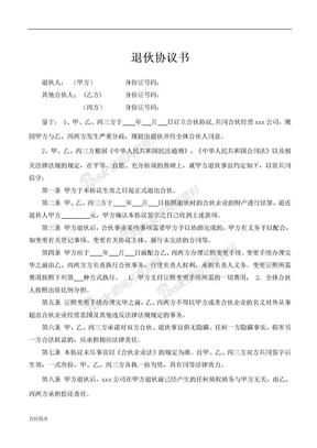 合伙人退伙协议书(1)