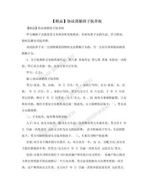 【精品】协议离婚孩子抚养权