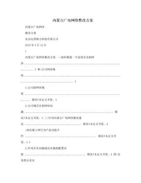 内蒙古广电网络整改方案