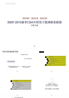 赛季CBA中国男子篮球职业联赛合作方案(ppt 70页)