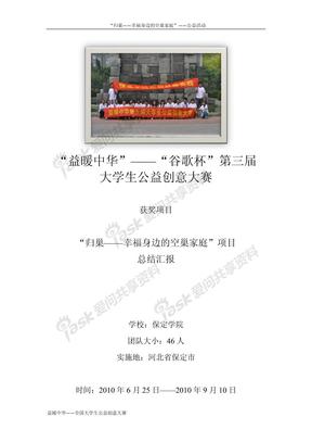 2010益暖中华--01空巢家庭总结汇报书