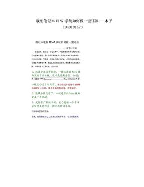 联想笔记本WIN7系统如何做一键还原---木子_1949181473