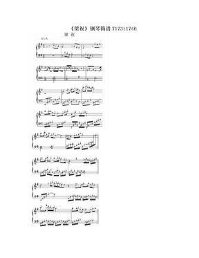 《梁祝》钢琴简谱717311746