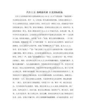 汽车2万 热喷涂丝材 江北国际机场