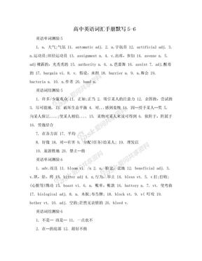 高中英语词汇手册默写5-6
