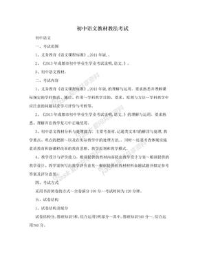 初中语文教材教法考试