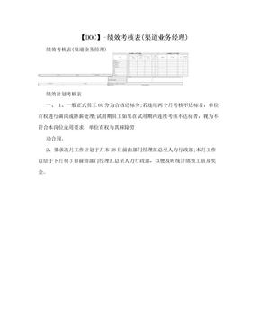 【DOC】-绩效考核表(渠道业务经理)