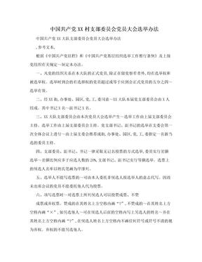 中国共产党XX村支部委员会党员大会选举办法