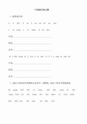 小学一年级拼音练习题