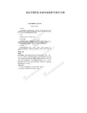 【农学课件】农业环境保护学教学大纲